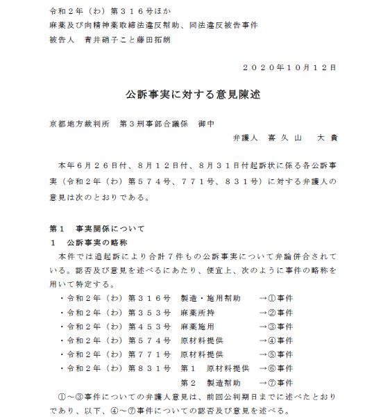 青井 硝子 逮捕
